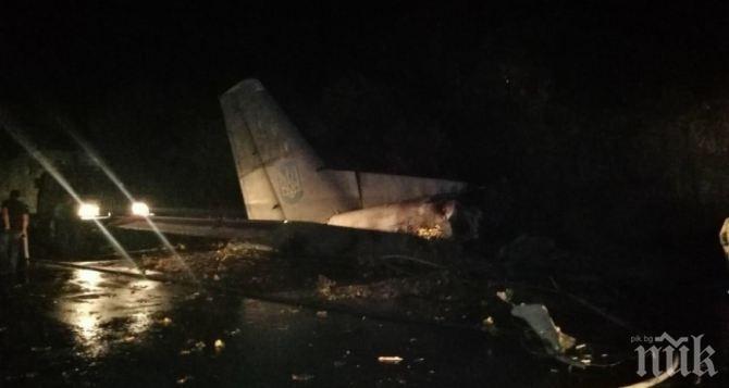 СТРАШНА ТРАГЕДИЯ! Военен самолет с курсанти се разби в Украйна (ВИДЕО)