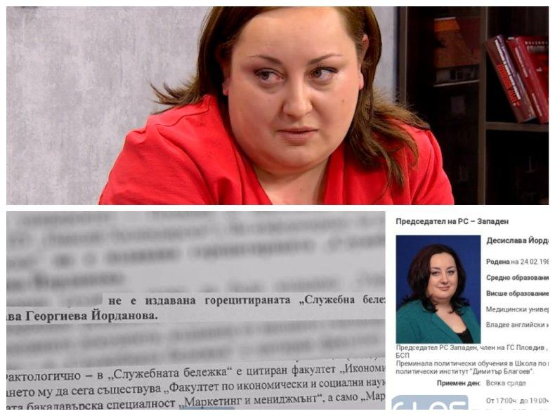 Гръмна скандал с дипломата на Десислава Йорданова, депутатска щерка и нов член в Националния съвет на Нинова