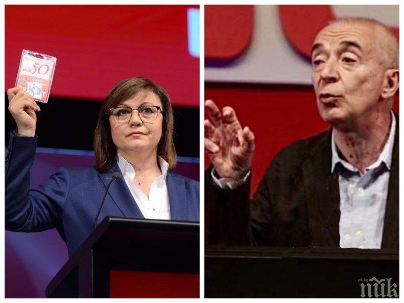 Проф. Захари Захариев: 50-ият конгрес беше панихида за БСП