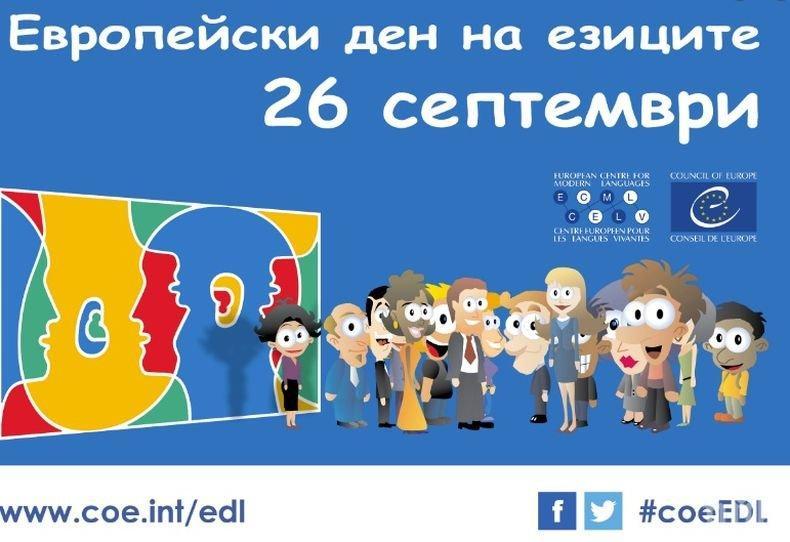 Европейски ден на езиците е