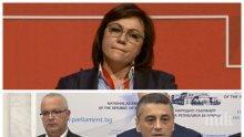ИЗВЪНРЕДНО В ПИК TV: Трусовете в БСП продължават след отцепването на шестимата депутати, Нинова ги призова да напуснат и парламента (ОБНОВЕНА)