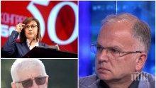 Боян Чуков гневен: БСП се превърна в батут за случайни хора - НС беше селекциониран от дуото Овчаров - Нинова