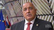 Премиерът Борисов в Брюксел: България е готова да се включи със снабдяването на предпазни средства срещу коронавируса (ВИДЕО)