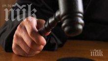 Съдът постанови три години затвор за рецидивист изнасилвач