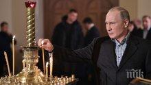 Службите за сигурност в Русия тръшнаха двама, задигнали икона от Путин (ВИДЕО)