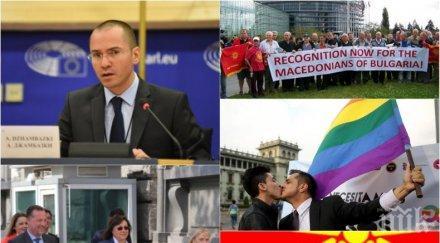 ангел джамбазки пик скандалната резолюция вкарват проруски просръбски коминтерновски посяга териториалната цялост българия нерде корупция нерде македо