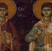ПРАЗНИК: Почитаме светите мъченици Сергий и Вакх, а тези три имена трябва да почерпят