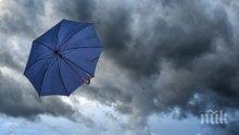 ОБРАТ ВЪВ ВРЕМЕТО: Обявен е жълт код за валежи и силен вятър