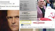 ВНИМАНИЕ: Нови менте сайтове ала Бабикян бълват лъжи: Радев прави заплатите 2000 лв., Борисов рита мачле! Хвалят и Божков и се рекламират срещу хиляди долари (СНИМКИ)