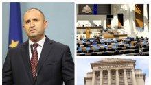 ИЗВЪНРЕДНО В ПИК TV: Управляващите отхвърлиха с мнозинство ветото на Румен Радев върху Изборния кодекс! Само коалицията БСП-ДПС го подкрепи (ВИДЕО/СНИМКИ/ОБНОВЕНА)
