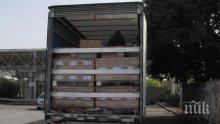 Граничари заловиха нелегални мигранти, натъпкали ги в камион