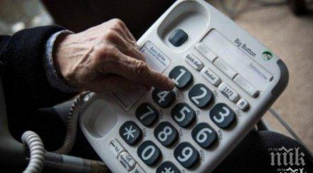 схеми телефонни измами благоевград