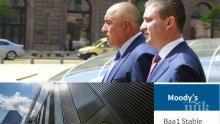 Оценката на Moody's за кабинета на Борисов: Най-добрият кредитен рейтинг в историята на България! Ето какво означава