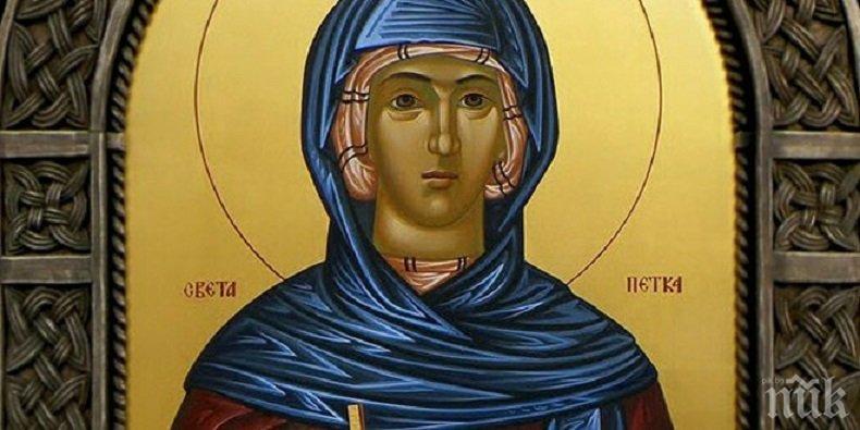 ПЕТКОВДЕН Е: Честваме една от най-обичаните и почитани светици в България, а тези 10 любими на всички имена трябва да почерпят