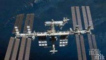 С пакетче чай установиха как изтича въздухът от МКС