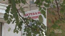 Вътрешна проверка в Спешния център в Сливен ще разследва как жив човек беше обявен за мъртъв