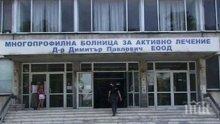 Медици от Плевен и Велико Търново ще лекуват пациенти в болницата в Свищов