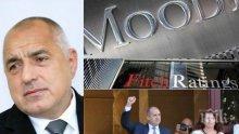 """Корумпирана държава ли?! """"Фич"""" и Moody's разобличиха лъжите на Румен Радев и метежниците"""