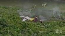 Товарен самолет Ан-32 се запали след аварийно кацане в Перу (ВИДЕО)