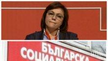 НОВ ТРУС В БСП: Десетки столични социалисти напуснаха партията заради Нинова
