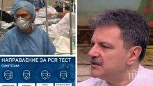 ЕКСПЕРТНО! Проф. Александър Симидчиев: Как да различим настинка, грип и коронавирус. Нужно е въвеждането на допълнителни мерки, категоричен е пулмологът