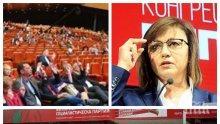 Как БСП се превърна в партията на Корнелия Нинова
