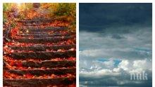 КАПРИЗИТЕ НА ЕСЕНТА: Неделя идва с облаци, дъжд, вятър и малко слънце (КАРТА)