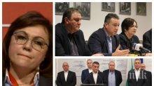Още драми в БСП: Червените цепят ръководството с нова структура за натиск върху Корнелия Нинова