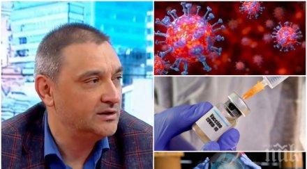 надежда топ имунологът доц андрей чорбанов последни новини българската ваксина covid готов родният илач