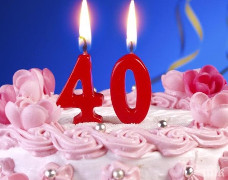 Защо 40-та годишнина не се празнува