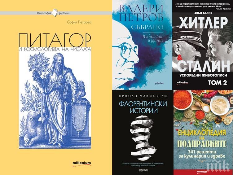 """Топ 5 на най-продаваните книги на издателство """"Милениум"""" (10-16 октомври)"""