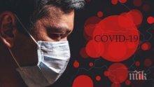 УЧЕНИ ОТКРИХА: Ето за кои хора е най-опасен коронавирусът</p><p>