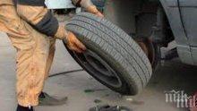 Дойде време за смяна на летните гуми със зимни