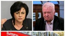 ЧИСТКАТА ПРОДЪЛЖАВА: Корнелия Нинова праща шпицкоманда от 10 души за разправа с неудобни