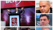Правителството в сянка на Нинова - осъждани, разследвани и провалени кадри на БСП