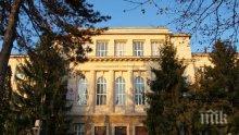 НОВО ОГНИЩЕ: 17 студенти с коронавирус в Медицинският университет в Плевен - минават онлайн