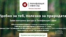 """""""Топлофикация София"""" въвежда услуга за преминаване към онлайн фактура"""