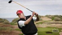 Тръмп с нов голф клуб в Шотландия