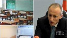 Красимир Вълчев обясни пред ПИК при какви условия ще се раздават лаптопи на ученици, ако се премине към онлайн форма на обучение