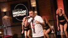 НОВО 20: Ицо Хазарта в конкуренция с Криско - рапърът стана продуцент