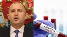 РАЗКРИТИЕ НА ПИК: Румен Радев рецидивист в пандемията - крие контакт с болен от коронавирус за трети път