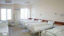 Поставиха под карантина две отделения на болницата в Търговище заради лекари и медсестри с COVID-19