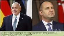 """""""Барометър"""" с горещи данни: Борисов побеждава Радев на президентски избори с 24,2% срещу 20,2%! ГЕРБ води на БСП с близо 6% разлика (ГРАФИКИ)"""