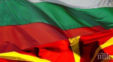 намесва спора българия северна македония