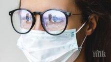 Как да избегнем потенето на очилата заради маската