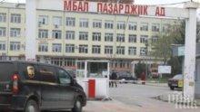 В Пазарджик готови да трансформират болнични легла за COVID случаи