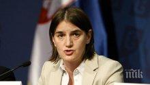 Ана Бърнабич представи състава на новото сръбско правителство