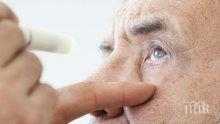 С тази формула ще съхраните остротата на зрението си
