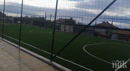 Радомир се сдоби с нова спортна площадка