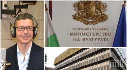 ОСТРА ПОЗИЦИЯ: Министерството на културата отговори на подалия оставка шеф на БНР